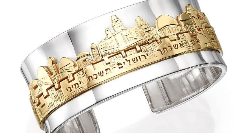 Jerusalem Silver Bracelet