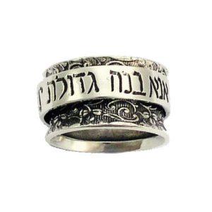 Oxidized Silver Ana Bekoach Kabbalah Spinning Ring - Baltinester Jewelry