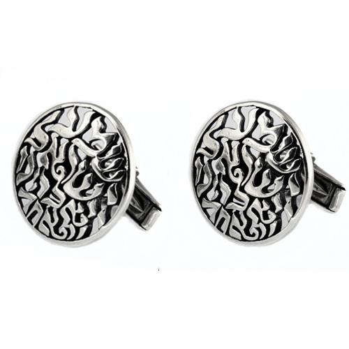 Large Silver Hebrew Shema Cufflinks - Baltinester Jewelry