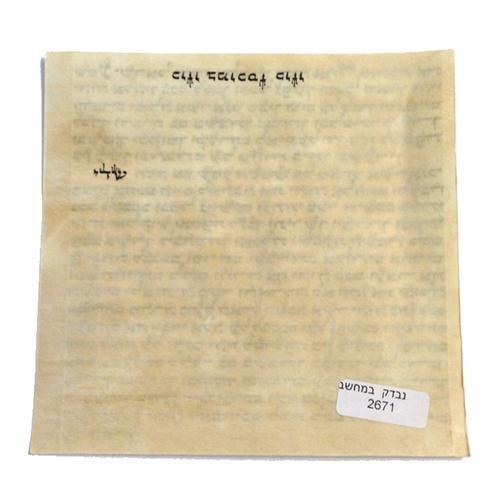 12 cm Kosher Mezuzah Parchment Scroll 2 - Baltinester Jewelry