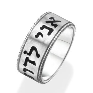 Black Enamel Ani L'dodi Matte 14k White Gold Hebrew Ring - Baltinester Jewelry