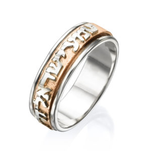 Spinning Shema Israel 14k Rose & White Gold Hebrew Ring - Baltinester Jewelry