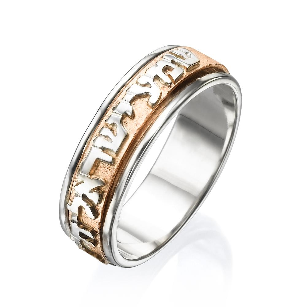 Spinning Shema Israel 14k Rose & White Gold Hebrew Ring - Baltinester Jewelry