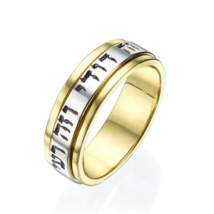 Spinning Hebrew Wedding Ring Ze Dodi Inscription 14k Two Tone Gold - Baltinester Jewelry