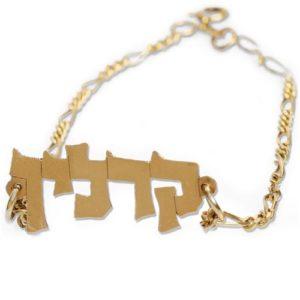 14k Gold Block Letters Hebrew Name Bracelet - Baltinester Jewelry