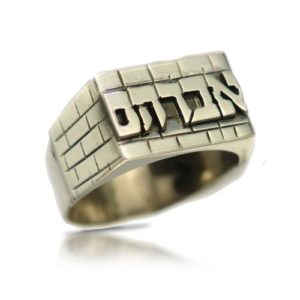Silver Kotel Name Ring | Jewish Jewelry