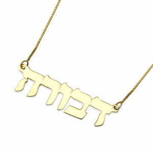 Gold Hebrew Name Necklace | Hebrew Jewelry