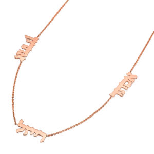 Multiple Hebrew Name Necklace 14k Rose Gold - Baltinester Jewelry