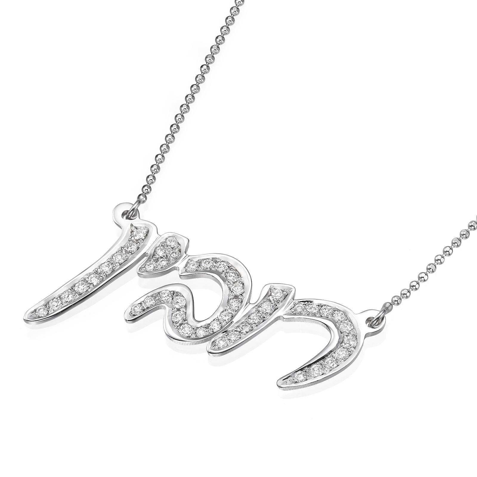 Hebrew Script Diamond Name Necklace - White Gold - Baltinester Jewelry