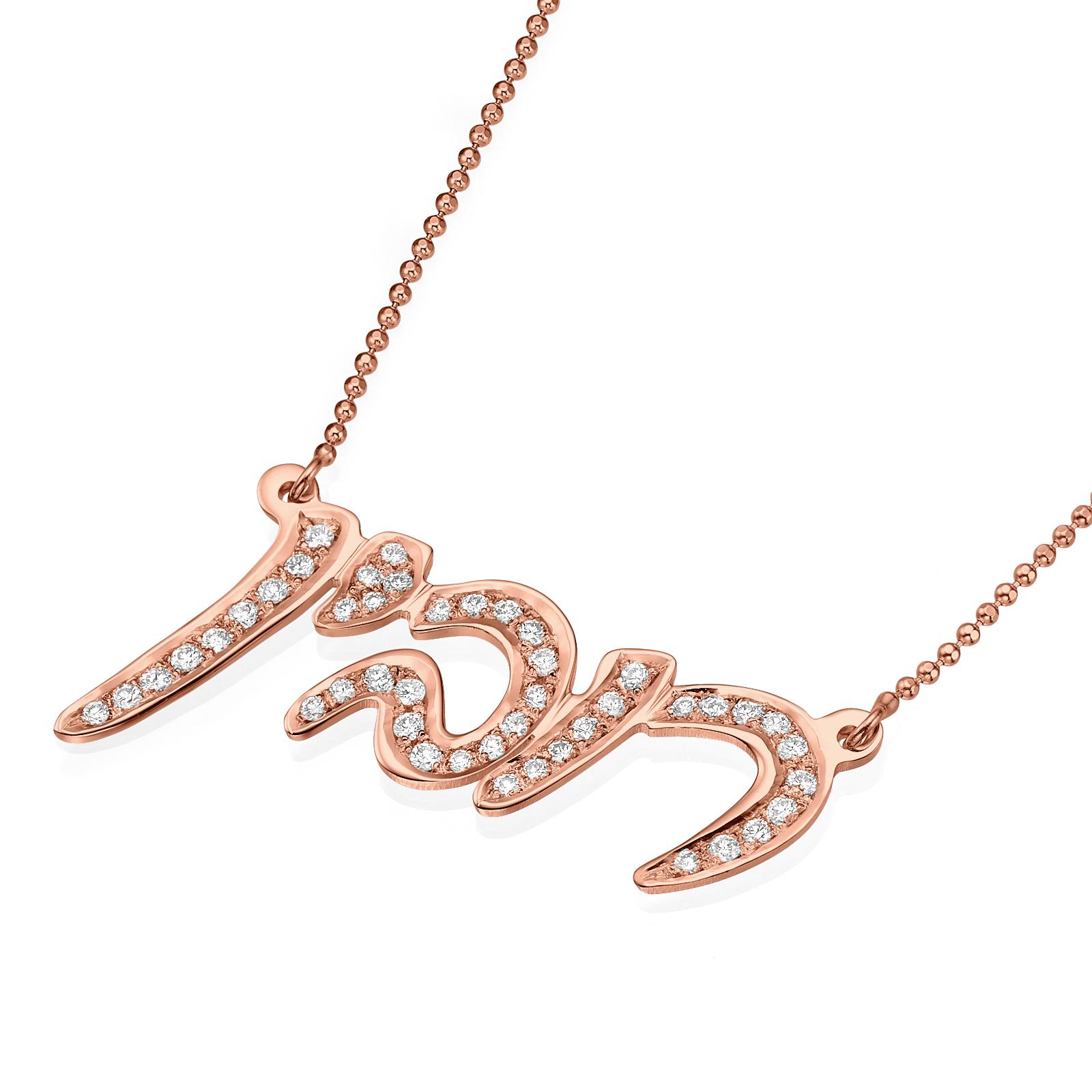 Hebrew Script Diamond Name Necklace - Rose Gold - Baltinester Jewelry
