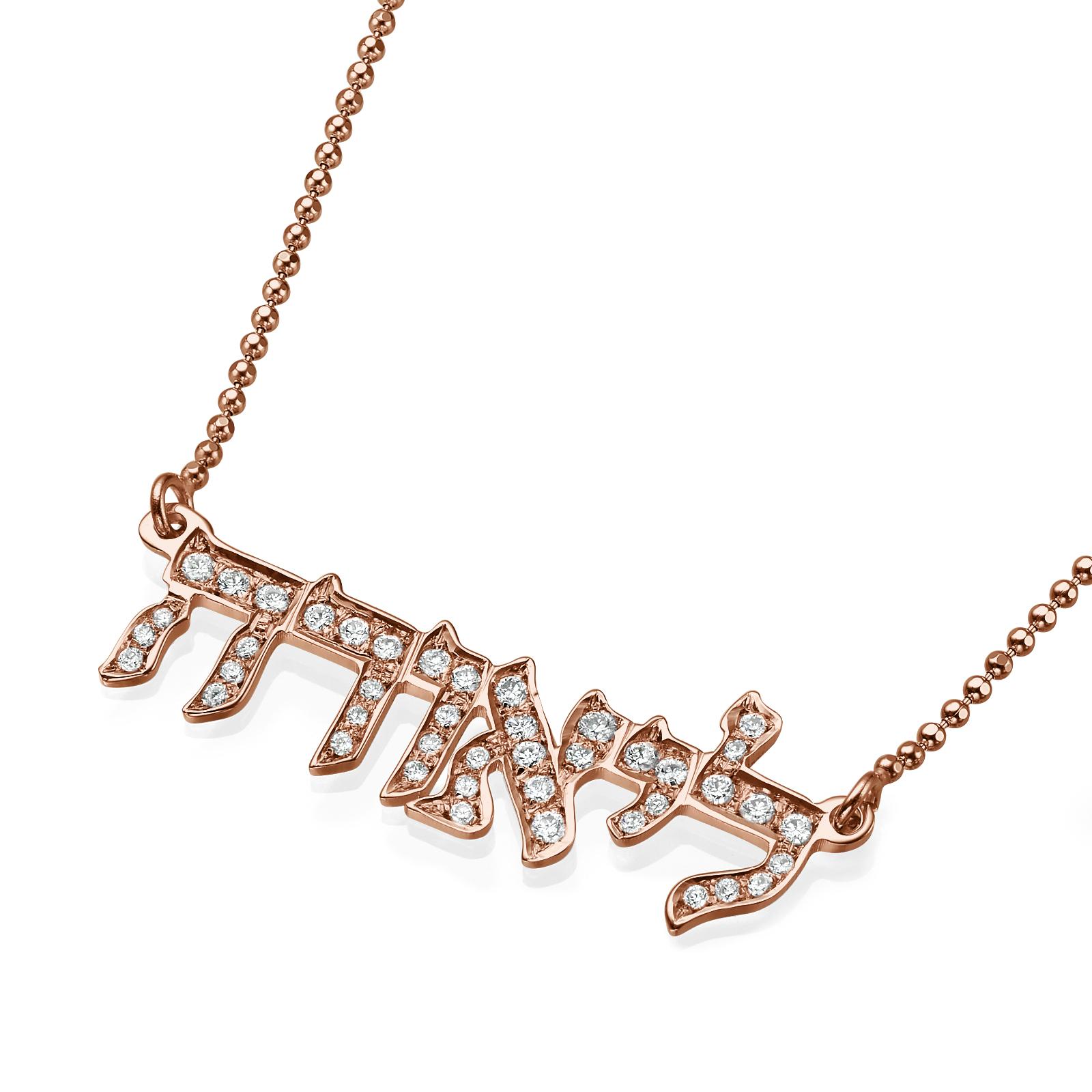 Diamond Hebrew Name Necklace 2 - Baltinester Jewelry