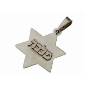 Silver Star of David Name Pendant - Baltinester Jewelry
