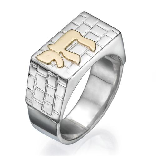 Silver and Gold Heavyweight Chai Western Wall Ring - Baltinester Jewelry
