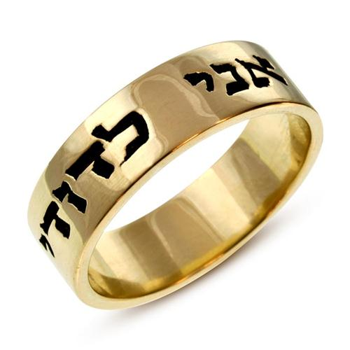 14k Gold Classic Ani L'dodi Wedding Ring - Baltinester Jewelry