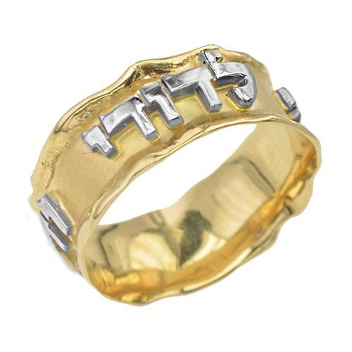 14K Gold Two Tone Textured Ani L'dodi Jewish Wedding Ring - Baltinester Jewelry