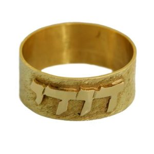 14k Brushed Gold Name Ring - Baltinester Jewelry