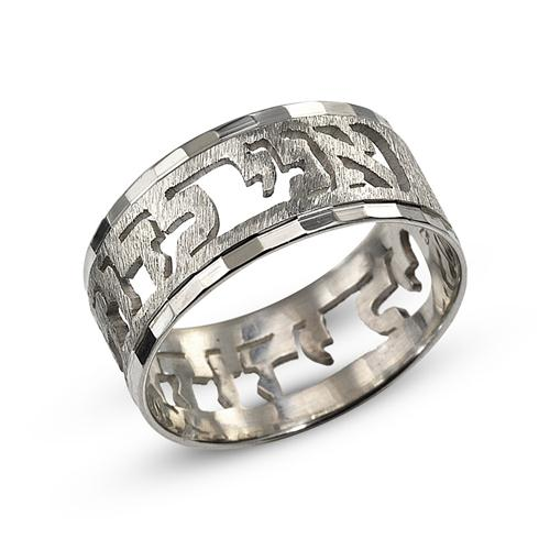 Sterling Silver Cutout Jewish Wedding Ring - Baltinester Jewelry