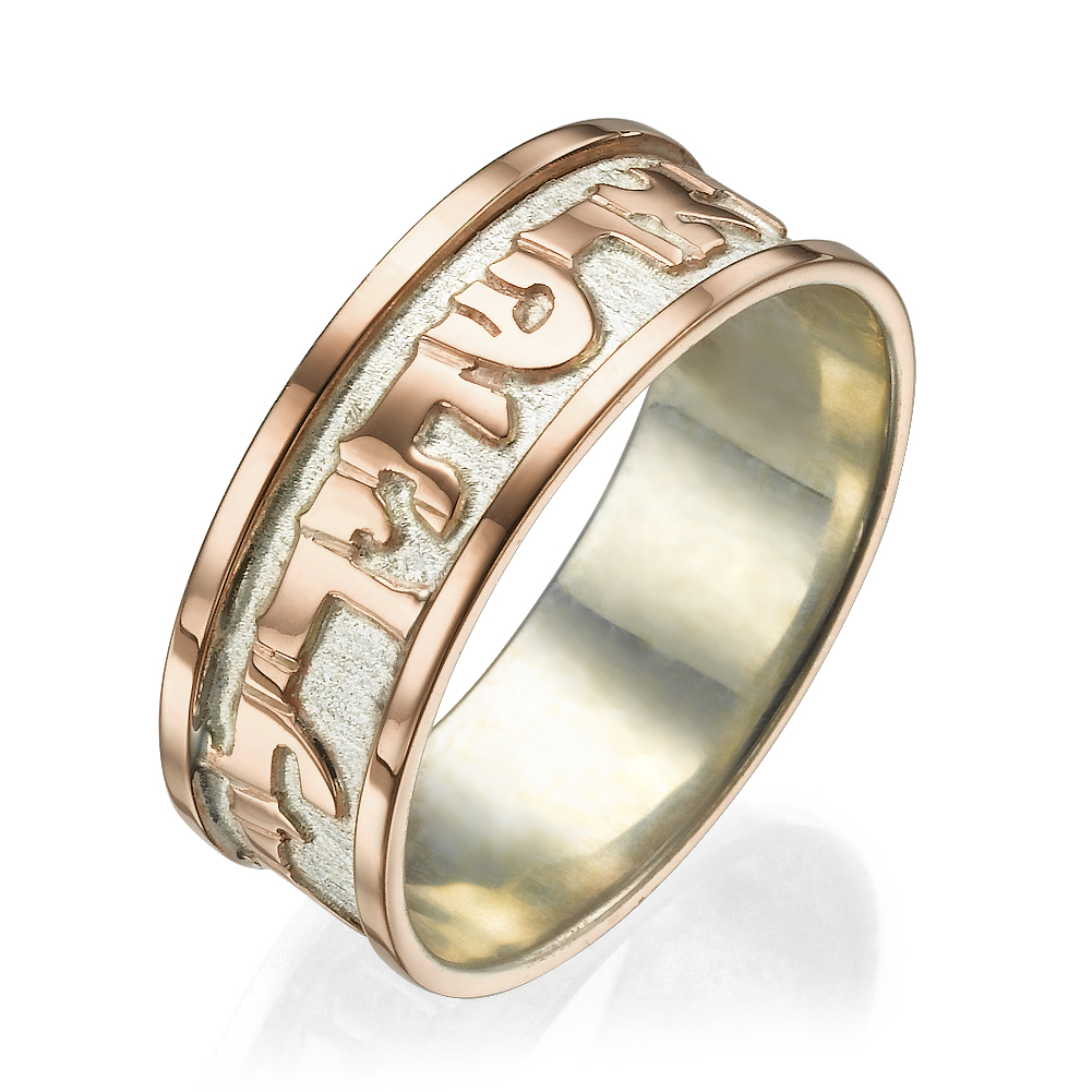 Wider Sterling Silver & 14k Rose Gold Betrothal Hebrew Ring - Baltinester Jewelry