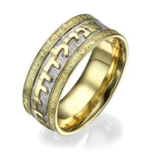 Two Tone 14k Gold Ornate Ani L'Dodi Wedding Band - Baltinester Jewelry