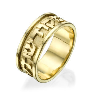 Hebrew Wedding Band Florentine Finish 14k Yellow Gold - Baltinester Jewelry
