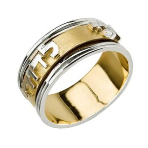 14k Gold Two Tone Matte Ani L'dodi Spinning Ring - Baltinester Jewelry