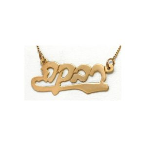 14k Gold Hebrew Script Underlined Name Necklace - Baltinester Jewelry
