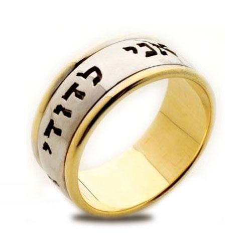 Two Tone Gold Ani L'Dodi Jewish Wedding Band - Baltinester Jewelry