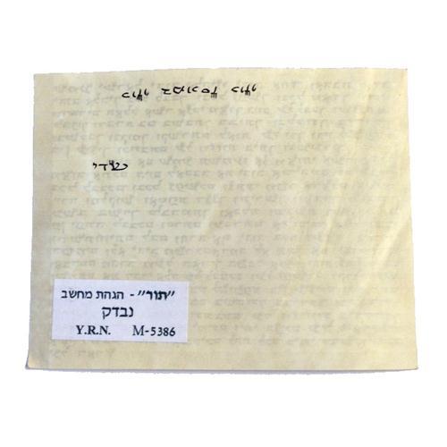 6 cm Kosher Mezuzah Parchment Scroll 2 - Baltinester Jewelry