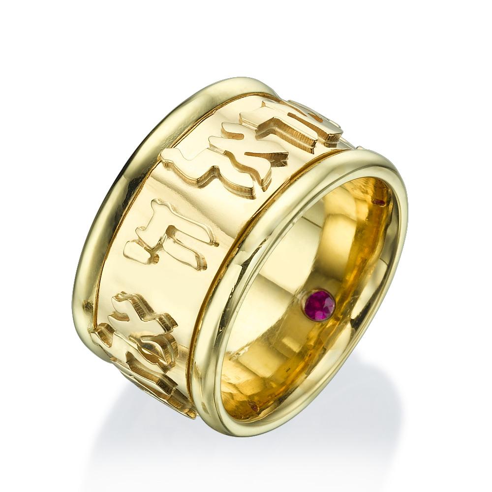 14k Gold Hidden Ruby Shema Israel Wedding Ring Comfort Fit - Baltinester Jewelry