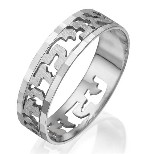 14k White Gold Cutout Textured Ani L'dodi Wedding Band - Baltinester Jewelry