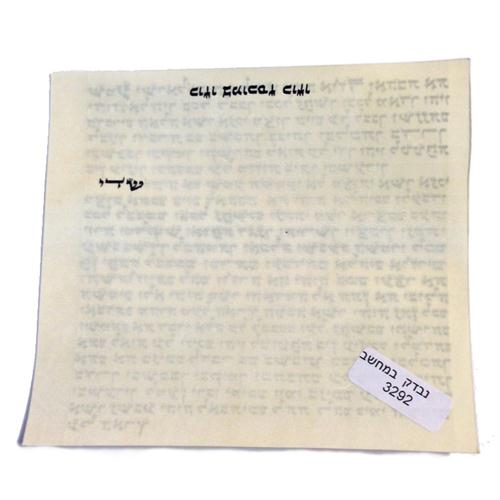 10 cm Kosher Mezuzah Parchment Scroll 2 - Baltinester Jewelry