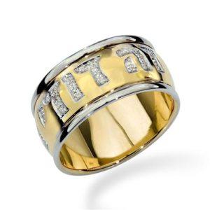 Two Tone 14k Gold Diamond Inscribed Jewish Wedding Ring - Baltinester Jewelry