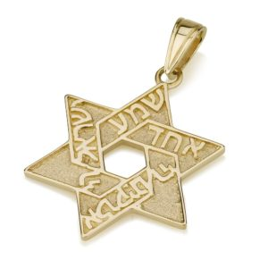 14k Gold Shema Yisrael Star of David Pendant - Baltinester Jewelry