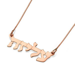 14k Rose Gold Hebrew Name Necklace - Baltinester Jewelry