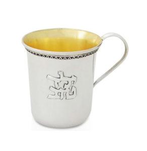 Dekel Sterling Silver 'Yeladim Tovim' Cup - Baltinester Jewelry