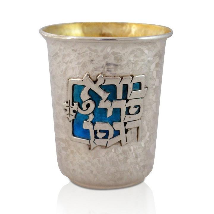 Gedalia Hammered Silver Enamel Kiddush Cup - Baltinester Jewelry