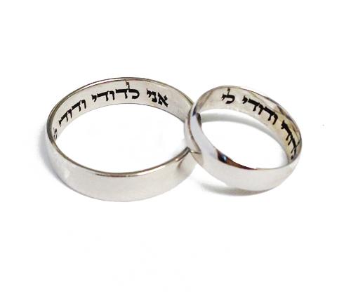14k White Gold Hebrew Wedding Ring Inner Inscription - Baltinester Jewelry