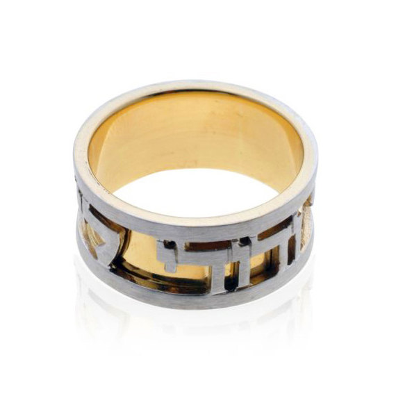 14k Yellow and White Gold Ani L'Dodi Ring 2 - Baltinester Jewelry
