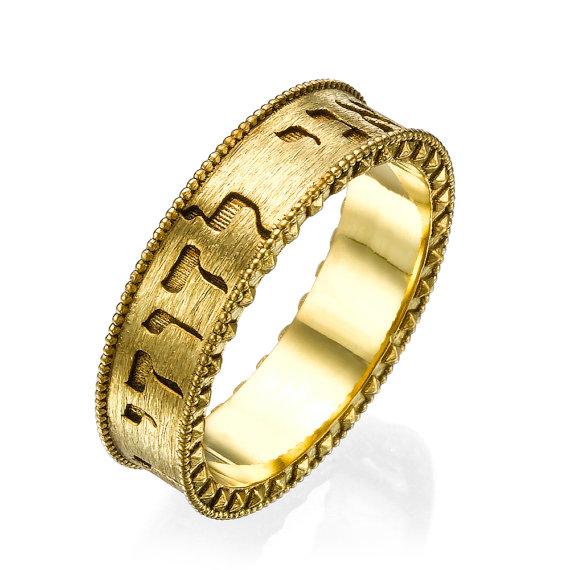 Studded Border 14k Brushed Gold My Beloved Hebrew Ring - Baltinester Jewelry
