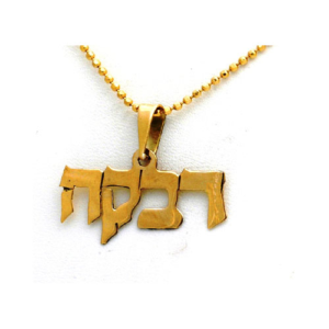 14k Gold Hebrew Name Pendant - Baltinester Jewelry