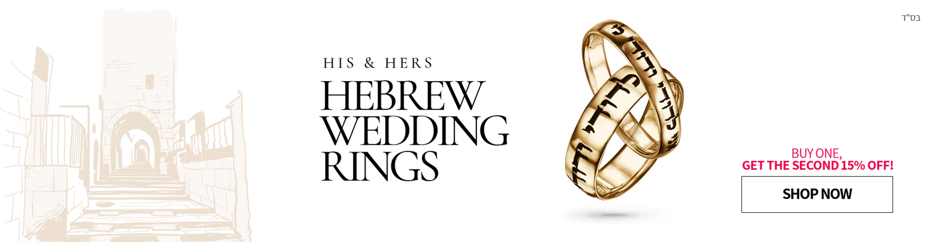 His&Hers – Hebrew Wedding Rings – Desktop Banner