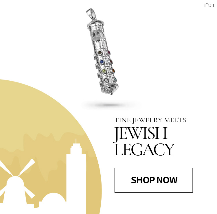 Fine Jewelry meets Jewish Legacy – Mobile Banner