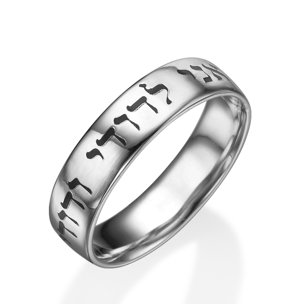 14k White Gold Comfort Fit Classic My Beloved Hebrew Ring - Baltinester Jewelry