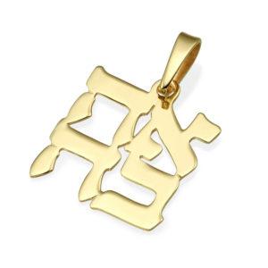 Ahava Love Pendant 14k Yellow Gold - Baltinester Jewelry