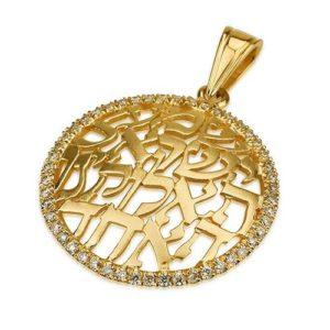 14k Gold Matte Shema Yisrael Diamond Round Pendant - Baltinester Jewelry